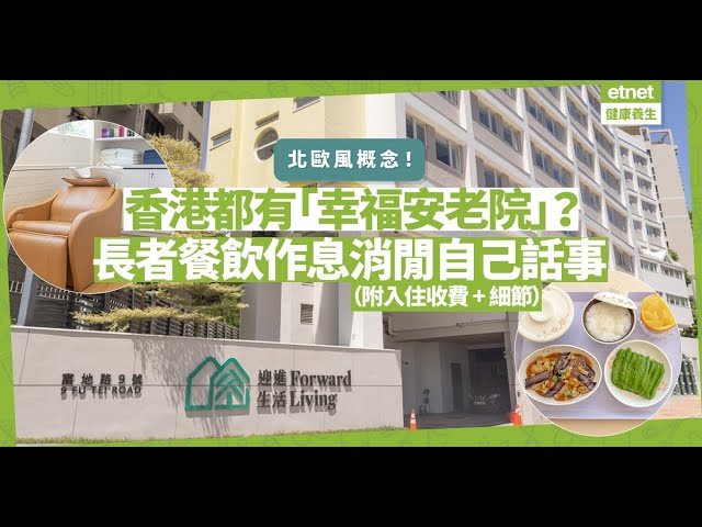 香港有「幸福安老院」?北歐式安老社區!長者日程自己話事,做Gym、剪髮、按摩有齊!仲可去露天茶座chill!(附入住收費+細節)