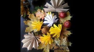 Красивые листья из бумаги.Кленовые листья. Делаем осенние листья своими руками