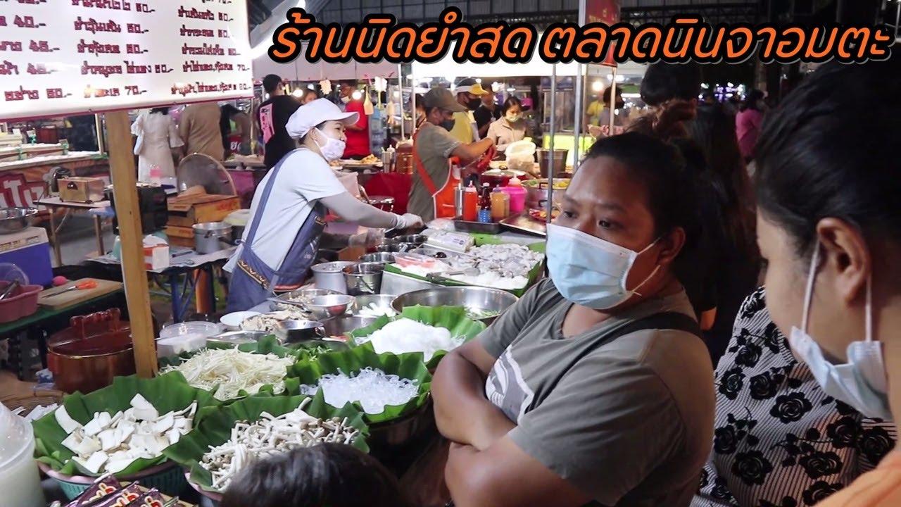 จะทานยำหรือจะทานแหนมคลุก มาที่เดียวครบ กับ ร้านนิดยำสด ตลาดนินจาอมตะ