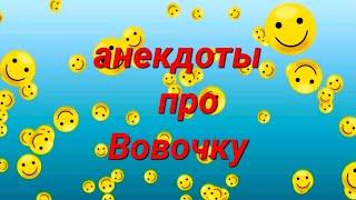Анекдоты про Вовочку short