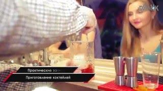 Курсы барменов при Лиге барменов России - Обучение барменов по направлению профессионал, ligabar.ru