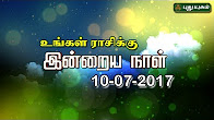 Today astrology இன்றைய ராசி பலன் 10-07-2017 Today astrology in Tamil Show Online