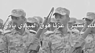 Best song army Allahu Akbar   Saudi Arabian Army Song iHD 001
