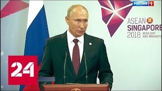 Саммит стран АСЕАН в Сингапуре: о чем договорились Путин и Абэ? Москва. Кремль. Путин. От 18.11.18