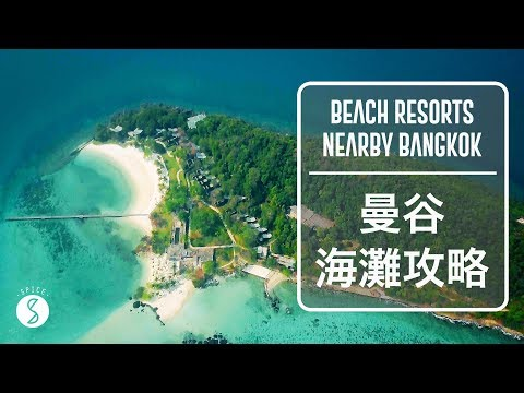 Spice 泰國   曼谷周圍有世界級海灘?!華欣、沙美島、象島、芭達雅大比拼:泰國 自由行 沙灘