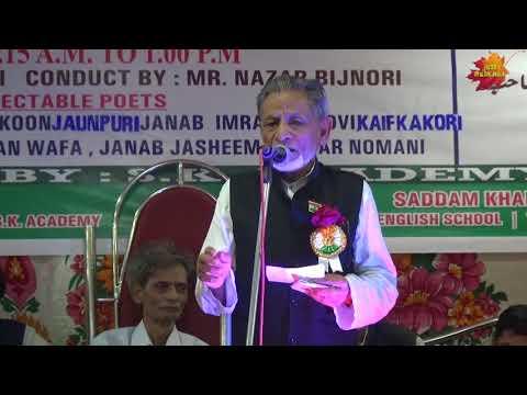 Sukoon Jaunpuri Shayari   सुकून जौनपुरी   शायरी   Just Mushaira