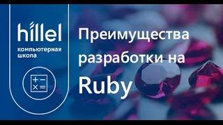 Преимущества разработки на Ruby