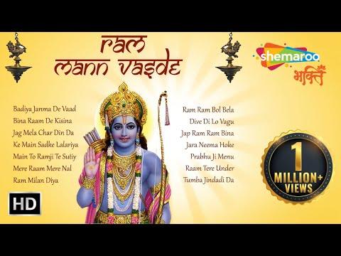 Ram Mann Vasde - Shri Ram Bhajans | Ram Navami 2017 Bhakti Songs