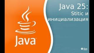 Урок Java 25: Ключевое слово static и инициализация классов