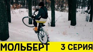 """СЕРИАЛ """"Хроники Мольберта"""" (3 серия / 1 сезон) """"Магазин с привидениями"""""""