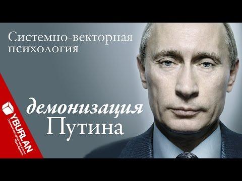 Демонизация Путина. Нашествие
