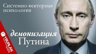 Демонизация Путина. Нашествие боевых ботов с постлиберального Запада. Системно-векторная психология
