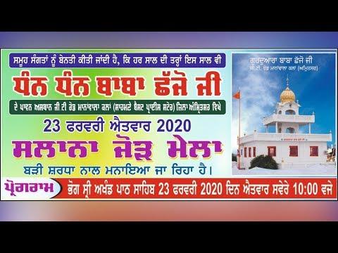 LIVE 🔴 MANA WALA (Amritsar) SALANA JOD MELA / ਜੋੜ ਮੇਲਾ [23-Feb-2020] HelpLine +91 9855663533 (1D)