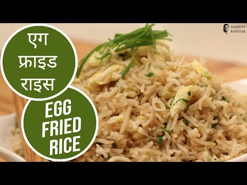 Egg fried rice recipe indian vahrehvah