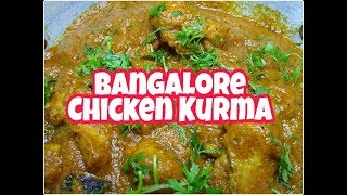 Mouth Watering Bangalore Chicken Kurma || Side Dish For Ghee Rice And Biriyani