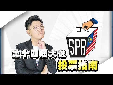 """【第十四届大选】不能投""""蓝眼""""?大选不可不知的投票指南!"""