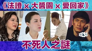 《法證x大醬園x愛回家》不死人之謎!I See See TVB