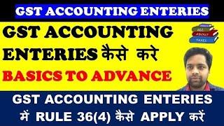 GST ACCOUNTING ENTERIES में RULE 36(4) कैसे APPLY करें | GST ACCOUNTING ENTERIES BASICS TO ADVANCE |