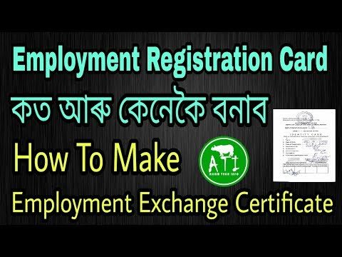 How To Register Your Name On Guwahati Employment Exchange Office | In Assamese