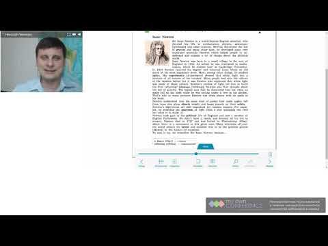 Text Isaac Newton 8 класс