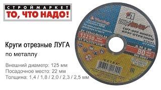Круг отрезной по металлу 125 х 22 мм Луга, купить круг отрезной Луга цена - Москва, Тверь(Строймаркет
