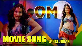 Larke Joban  - OM || Nepali Item Song || New Nepali Movie Song || Nepali Item Song 2019 || Virgo TV
