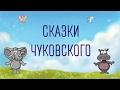 Аудиосказки К И Чуковского для детей mp3