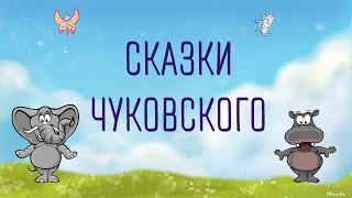 Аудиосказки К.И. Чуковского для детей