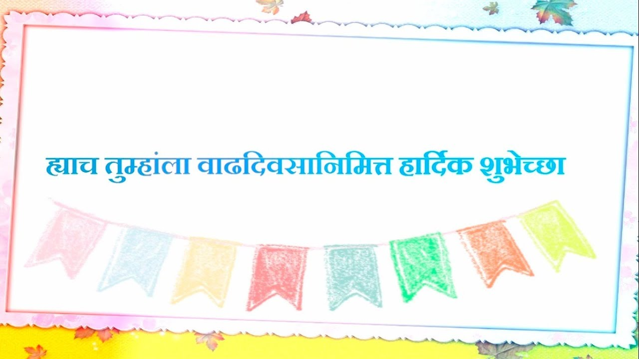 happy birthday wishes quotes in marathi happybirthday
