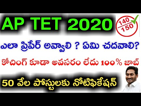 How to prepare AP TET 2020 | AP DSC Latest News Today | How to prepare AP DSC SGT 2020 | SGT,SA,