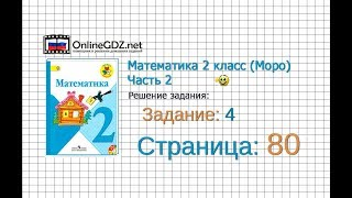 Страница 80 Задание 4 – Математика 2 класс (Моро) Часть 2