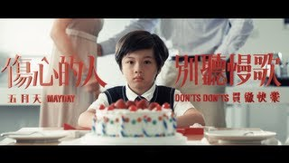 Repeat youtube video Mayday五月天[傷心的人別聽慢歌(貫徹快樂)]MV官方完整版-諾亞方舟3D電影主題曲
