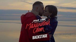 Лёша Свик — Малиновый Свет (backstage)