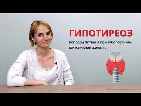 Вопросы питания при заболеваниях щитовидной железы. Гипотиреоз