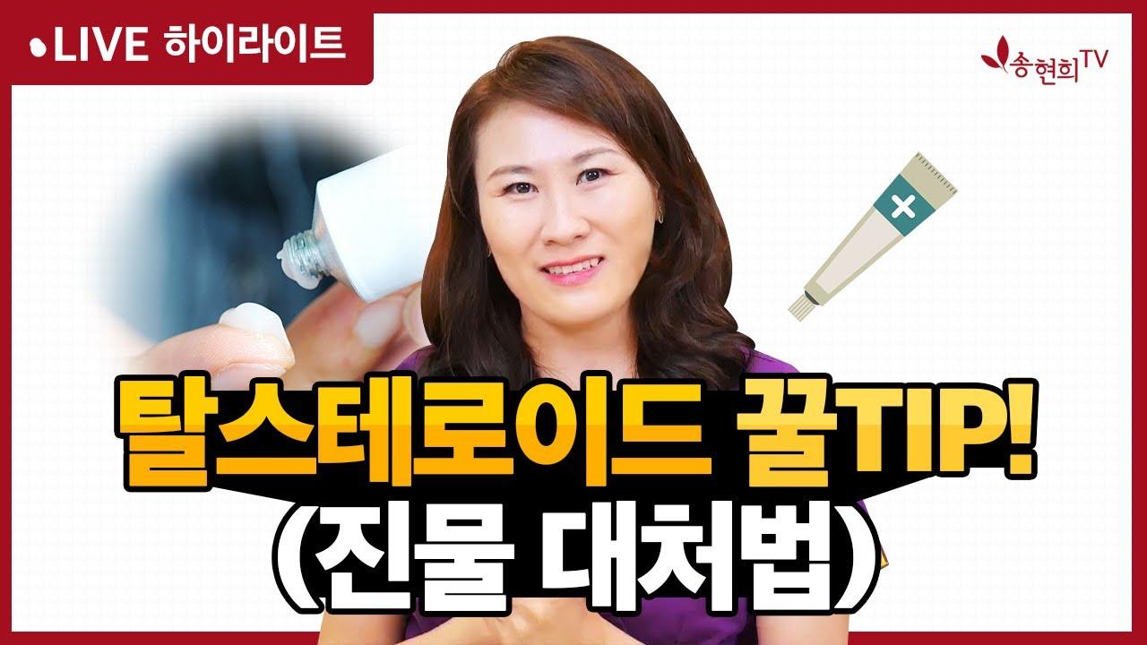 [라방 하이라이트] 탈스테로이드! 스테로이드 끊을 때 진물 대처법! (ft. 거즈, 식염수, 항히스타민제, 항생제)