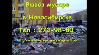 Вывоз мусора в Новосибирске (383) 272-98-80(, 2015-05-08T18:45:14.000Z)