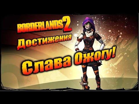 Borderlands 2: Достижения - Слава Ожогу!