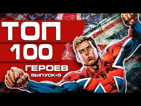 Топ 100 героев комиксов. Выпуск #5
