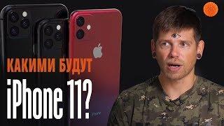 Все, что известно про iPhone XI (айфон 11) | COMFY