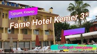 Отзыв об отеле Fame Hotel Kemer 3 Турция Кемер