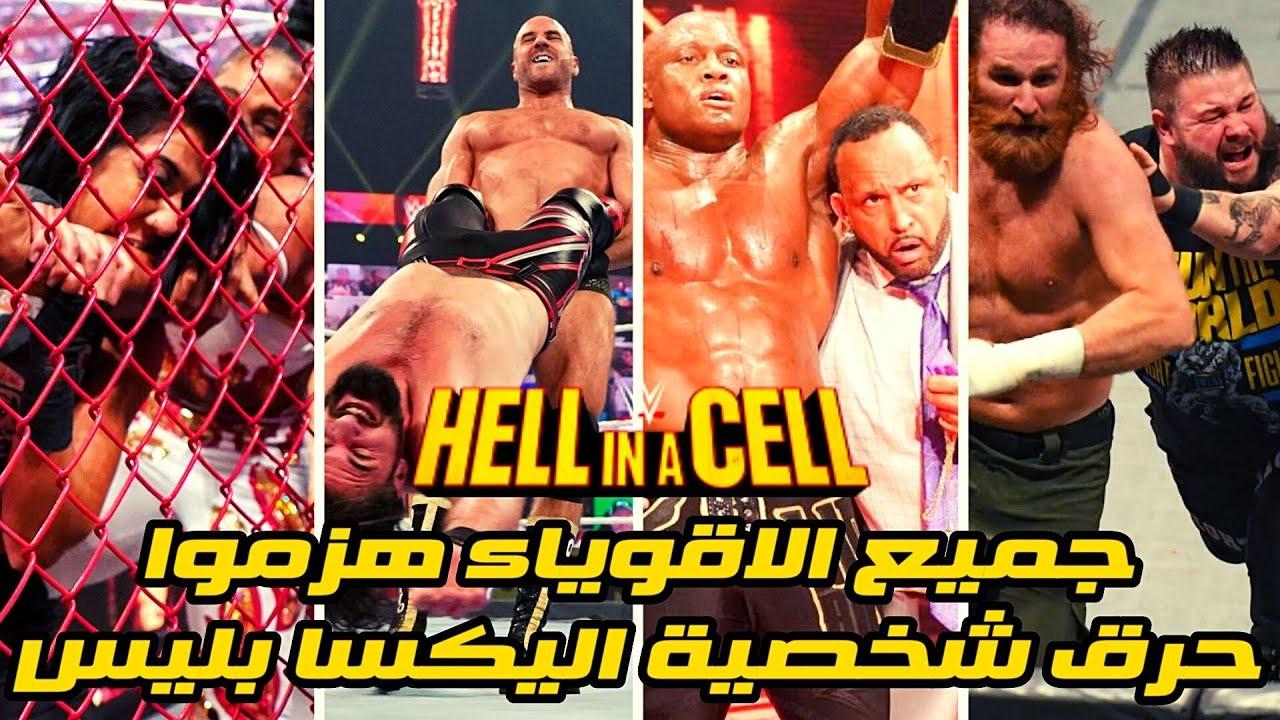 hell in a cell 2021 جميع الاقوياء هزموا و حرق لشخصية اليكسا