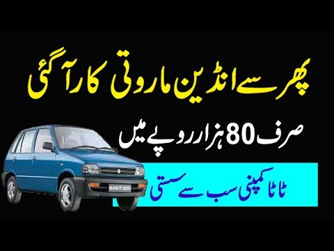 Indian Maruti Tatta Company Car Brand In Pakistan Price Rate 80 Thousand Check Information details
