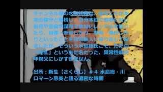 チャンネル桜・水島総の実態.