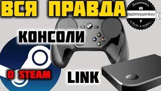 Игровая консоль Steam Link