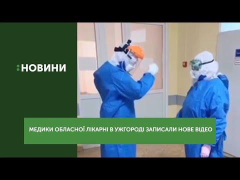 Медики обласної лікарні в Ужгороді записали чергове відео