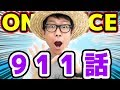 ONE PIECE最新911話!考察・感想トーク!ワンピース