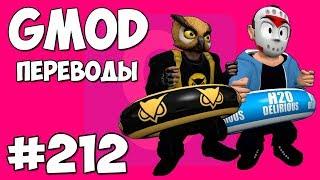 Garry's Mod Смешные моменты (перевод) #212 - УРОКИ ПЛАВАНИЯ (Гаррис Мод)