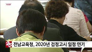 전남교육청, 2020년 검정고시 일정 연기