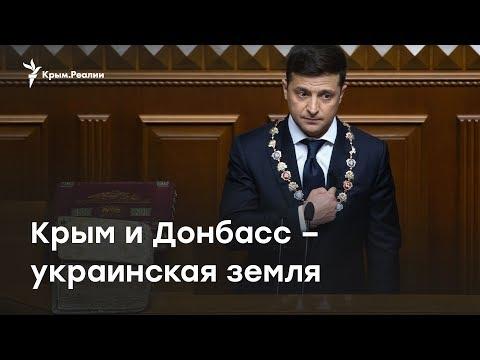Речь Зеленского: Крым и Донбасс – это украинская земля