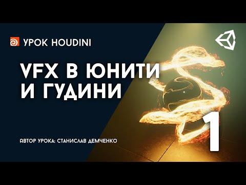 """Урок """"VFX в Юнити и Гудини"""", Часть 1"""